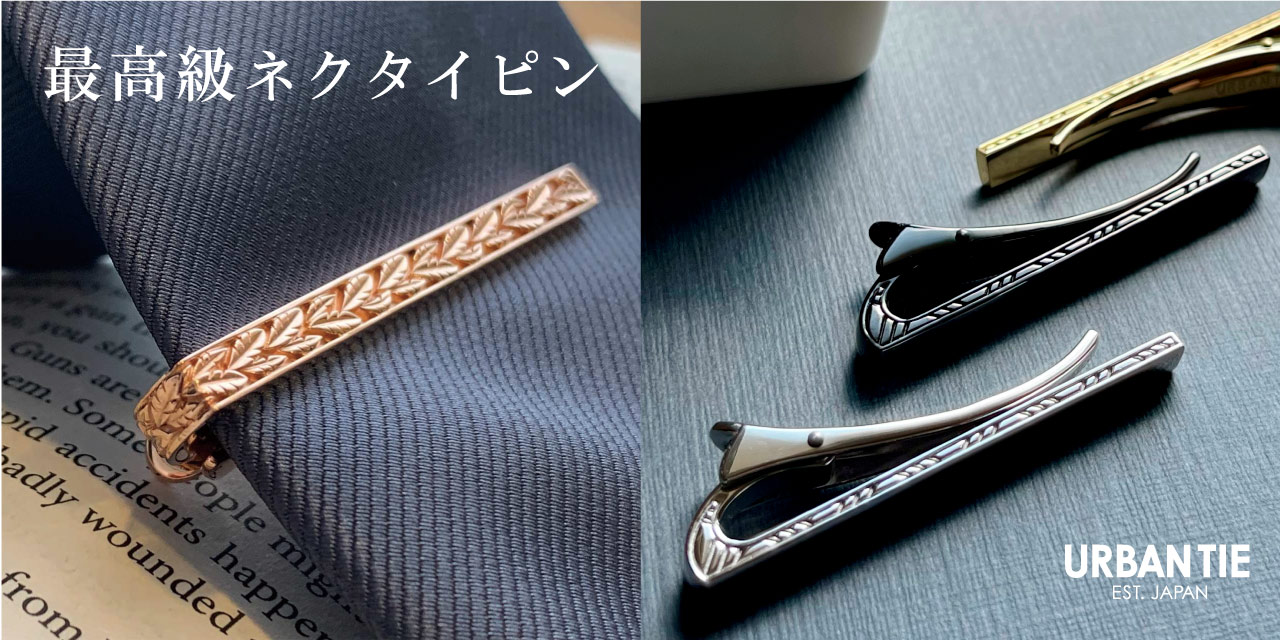 プレゼントに最適な日本製ネクタイピン