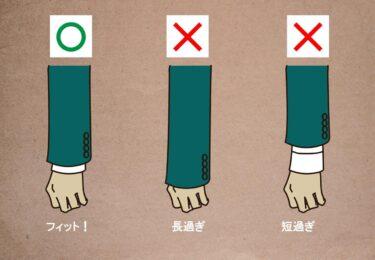 【図録で解説】選んではいけない就活(リクルート)スーツ。4つのチェックポイント!